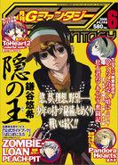 GFantasy Cover 2006 June
