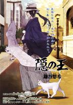 Hakutaku - chapter 70 alt cover