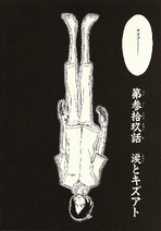 Chapter 39 cover