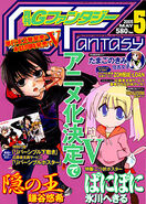GFantasy Cover 2005 May