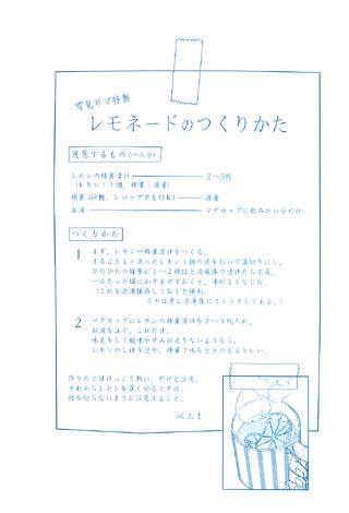 Unitamente Yukimi's lemonade recipe