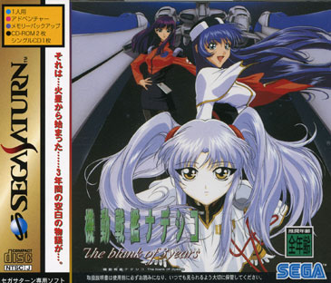 Martian Successor Nadesico The Blank Of 3 Years