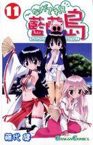 Nagasarete Airantou Volume 11