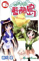Nagasarete Airantou Volume 6