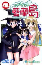 Nagasarete Airantou Volume 4