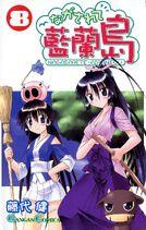 Nagasarete Airantou Volume 8
