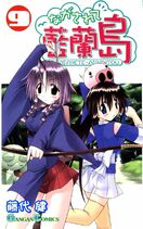 Nagasarete Airantou Volume 9