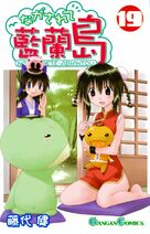 Nagasarete Airantou Volume 19