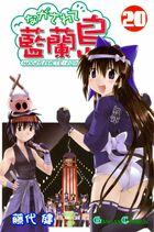Nagasarete Airantou Volume 20
