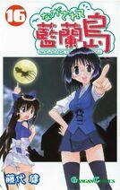 Nagasarete Airantou Volume 16
