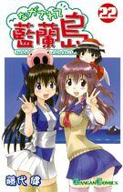 Nagasarete Airantou Volume 22