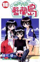 Nagasarete Airantou Volume 10