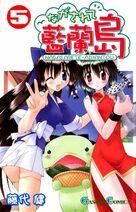 Nagasarete Airantou Volume 5