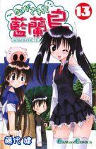 Nagasarete Airantou Volume 13