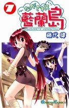 Nagasarete Airantou Volume 7