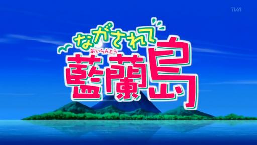 File:Nagasarete Airantou logo-1-.png