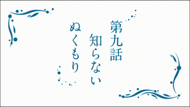 Nagi no Asukara - 09 04.01