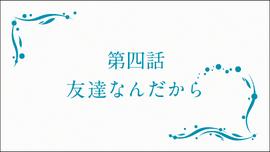 Nagi no Asukara - 04 02.40