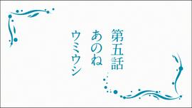 Nagi no Asukara - 05 02.59