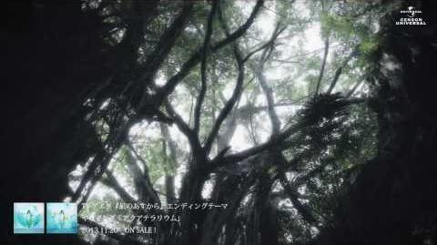 【やなぎなぎ】「アクアテラリウム」Music Video <short ver