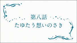 Nagi no Asukara - 08 02.29