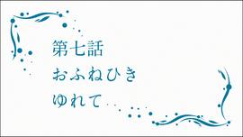 Nagi no Asukara - 07 01.46