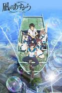 Nagi no Asukara Promotional Poster