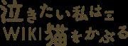 Nakitai Watashi wa Neko wo Kaburu Wiki