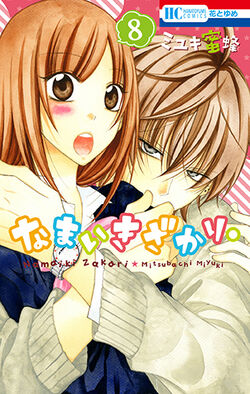 Namaikizakari Volume 8