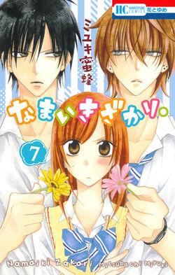 Namaikizakari Volume 7