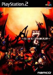 Seven Molmorth no Kiheitai