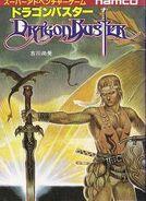 SAGDragonBuster