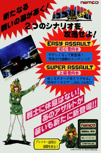Assault Namco Wiki Fandom