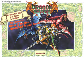 DragonSaber
