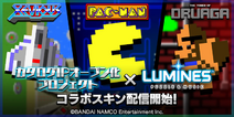 Luminespmrgr