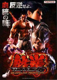 Tekken 6 Bloodline Rebellion Poster