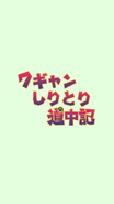 Wagashido