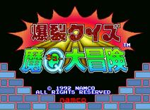 250px-Bakuretsu Quiz Ma-Q Dai-Bouken title screen