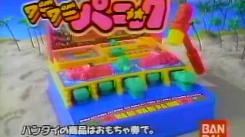 【CM】バンダイ ワニワニパニック&カニカニパニック(1993年)