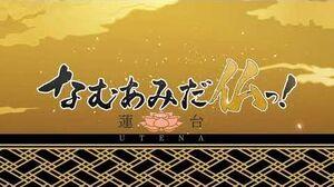 『なむあみだ仏っ!-蓮台 UTENA-』ゲームPV第1弾