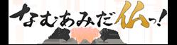 Namu Amida Butsu! Wiki