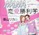 Nana Renai Shourigaku