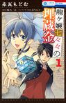 Manga HtYC 1