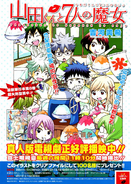 Chapter 74 cover