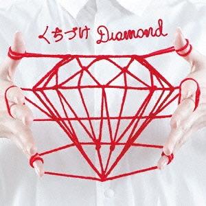 Kuchizuke Diamond CD Cover