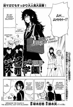 Gakuen Chapter 6