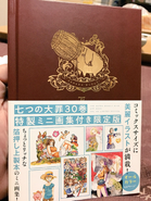 Volume 30 LE mini artbook back