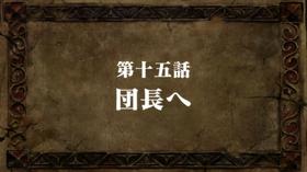 EpisodeS3 15 Title
