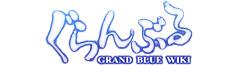 GrandBlueWiki