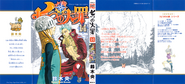 Volume 14 Full Cover